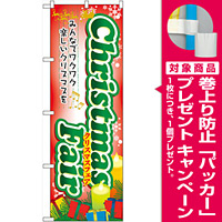 のぼり旗 クリスマスフェア (60467) [プレゼント付]
