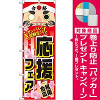 のぼり旗 応援フェア (60517) [プレゼント付]
