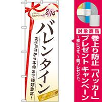 のぼり旗 バレンタイン 友チョコから本命まで (60533) [プレゼント付]