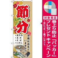のぼり旗 節分 (60566) [プレゼント付]