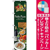 スマートのぼり旗 Pasta&Pizza (64617) [プレゼント付]