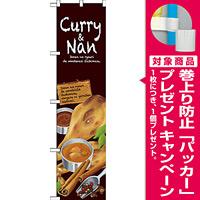 スマートのぼり旗 Curry&Nan (64631) [プレゼント付]
