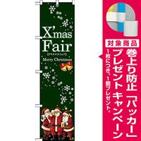 スマートのぼり旗 XmasFair (緑) (64658) [プレゼント付]