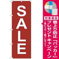 (新)のぼり旗 〔N〕   SALE 赤 (67006) [プレゼント付]
