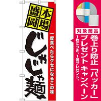 のぼり旗 本場盛岡 じゃじゃ麺 7065 [プレゼント付]