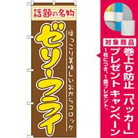 のぼり旗 ゼリーフライ (7068) [プレゼント付]