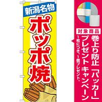 のぼり旗 ポッポ焼 (7069) [プレゼント付]
