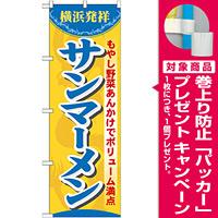 のぼり旗 サンマ―メン 7070 [プレゼント付]