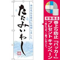 のぼり旗 たたみいわし (7072) [プレゼント付]