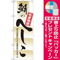 のぼり旗 鯖のへしこ (7075) [プレゼント付]