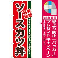 のぼり旗 ソースカツ丼 ウスターソースがジュッと染みた (7077) [プレゼント付]