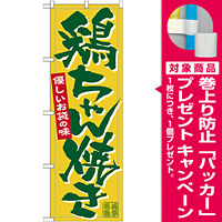 のぼり旗 鶏ちゃん焼き (7079) [プレゼント付]