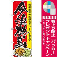 のぼり旗 今治焼鳥 (7082) [プレゼント付]