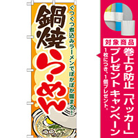のぼり旗 鍋焼らーめん 7083 [プレゼント付]