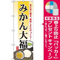 のぼり旗 みかん大福 (7084) [プレゼント付]
