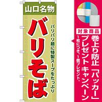 のぼり旗 山口名物バリそば (7087) [プレゼント付]