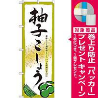 のぼり旗 柚子こしょう (7089) [プレゼント付]