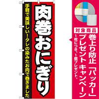 のぼり旗 肉巻おにぎり (7091) [プレゼント付]