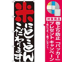 のぼり旗 表示:米にこだわります 7107 [プレゼント付]