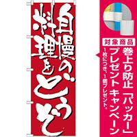 のぼり旗 表示:自慢の料理をどうぞ 7129 [プレゼント付]