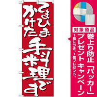 のぼり旗 表示:てまひまかけた手料理 7130 [プレゼント付]