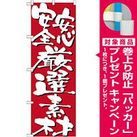 のぼり旗 表示:安心安全厳選素材 7133 [プレゼント付]