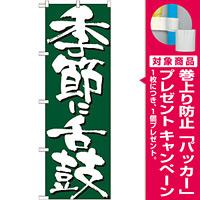 のぼり旗 表記:季節に舌鼓 (7135) [プレゼント付]