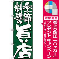 のぼり旗 表記:季節料理の旨い店 (7137) [プレゼント付]