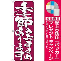 のぼり旗 表記:季節のおすすめあります (7138) [プレゼント付]