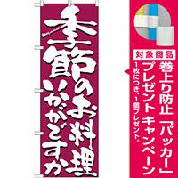 のぼり旗 表記:季節のお料理いかがですか (7139) [プレゼント付]