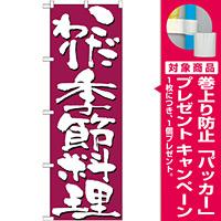 のぼり旗 表記:こだわり季節料理 (7140) [プレゼント付]