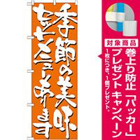 のぼり旗 表記:季節の美味セットメニュー (7141) [プレゼント付]