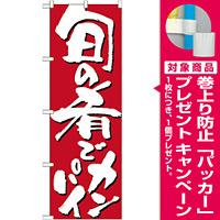 のぼり旗 表記:旬の肴でカンパイ (7144) [プレゼント付]
