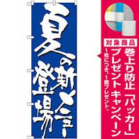 のぼり旗 表記:夏の新メニュー登場 (7148) [プレゼント付]