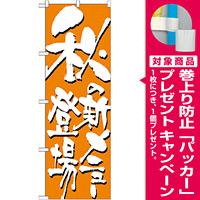 のぼり旗 表記:秋の新メニュー登場 (7149) [プレゼント付]