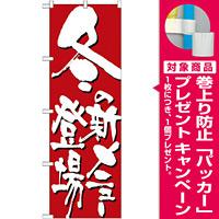 のぼり旗 表記:冬の新メニュー登場 (7150) [プレゼント付]