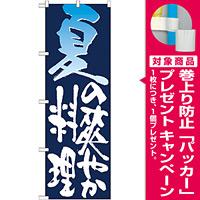 のぼり旗 表記:夏の爽やか料理 (7152) [プレゼント付]