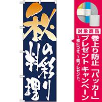 のぼり旗 表記:秋の彩り料理 (7153) [プレゼント付]
