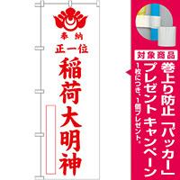 神社・仏閣のぼり旗 正一位稲荷大明神 白 幅:60cm (GNB-1826) [プレゼント付]