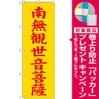 神社・仏閣のぼり旗 南無観世音菩薩 黄 幅:60cm (GNB-1844) [プレゼント付]