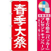 神社・仏閣のぼり旗 春季大祭 幅:60cm (GNB-1852) [プレゼント付]