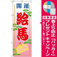 神社・仏閣のぼり旗 絵馬 幅:60cm (GNB-1866) [プレゼント付]