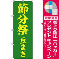 神社・仏閣のぼり旗 節分祭 豆まき 幅:60cm (GNB-1868) [プレゼント付]