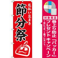 神社・仏閣のぼり旗 節分祭 幅:60cm (GNB-1870) [プレゼント付]