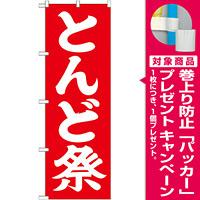 神社・仏閣のぼり旗 とんど祭 幅:60cm (GNB-1872) [プレゼント付]