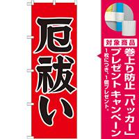 神社・仏閣のぼり旗 厄払い 幅:60cm (GNB-1874) [プレゼント付]