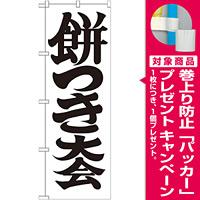 神社・仏閣のぼり旗 餅つき大会 幅:60cm (GNB-1886) [プレゼント付]
