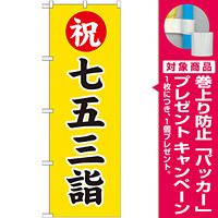 神社・仏閣のぼり旗 七五三詣 幅:60cm (GNB-1892) [プレゼント付]