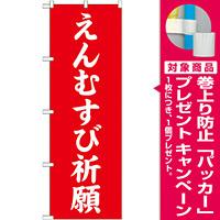 神社・仏閣のぼり旗 えんむすび祈願 幅:60cm (GNB-1898) [プレゼント付]