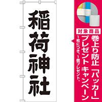 神社・仏閣のぼり旗 稲荷神社 幅:60cm (GNB-1900) [プレゼント付]